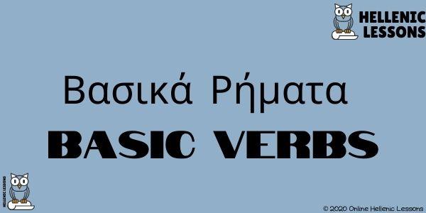 Basic verbs  Βασικά Ρήματα