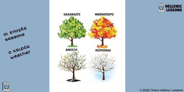 Οι εποχές, Seasons