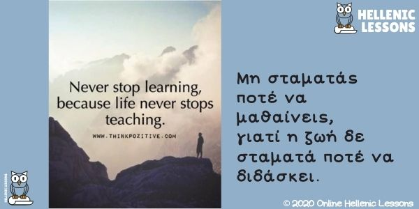 Μη σταματάς ποτέ να μαθαίνεις, Never stop learning…