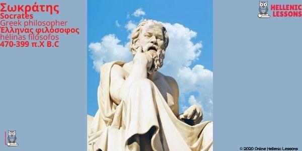 Socrates/Σωκράτης – Free Post