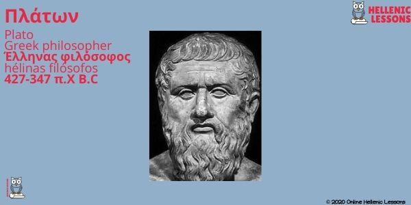 Πλάτων / Plato