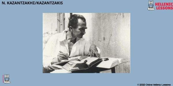 Ν.ΚΑΖΑΝΤΖΑΚΗΣ/ KAZANTZAKIS