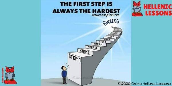 Το πρώτο βήμα