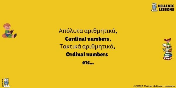 Απόλυτα αριθμητικά, Cardinal numbers,Τακτικά αριθμητικά, Ordinal numbers