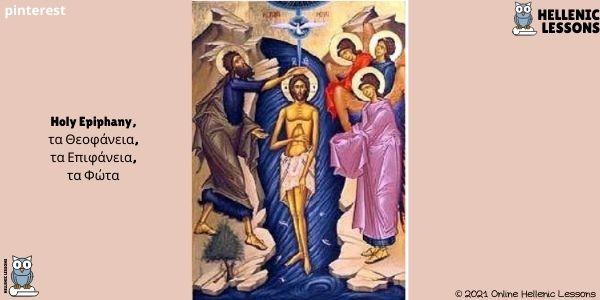 Holy Epiphany, τα Θεοφάνεια, τα Επιφάνεια, τα Φώτα