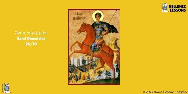 Άγιος Δημήτριος/Saint Demetrios