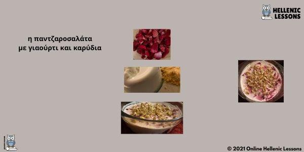 σαλάτα με παντζάρι