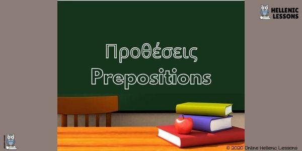 Prepositions, Προθέσεις vol1