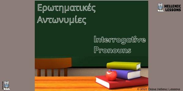 Ερωτηματικές αντωνυμίες – Interrogative Pronouns
